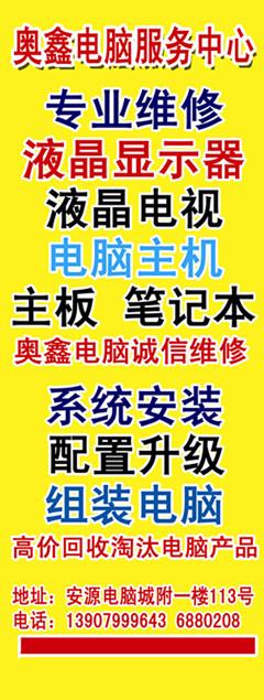 萍鄉電腦專業維修