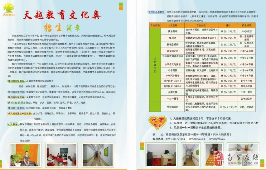 南昌市中小學優秀課外輔導機構南昌天越教育學校