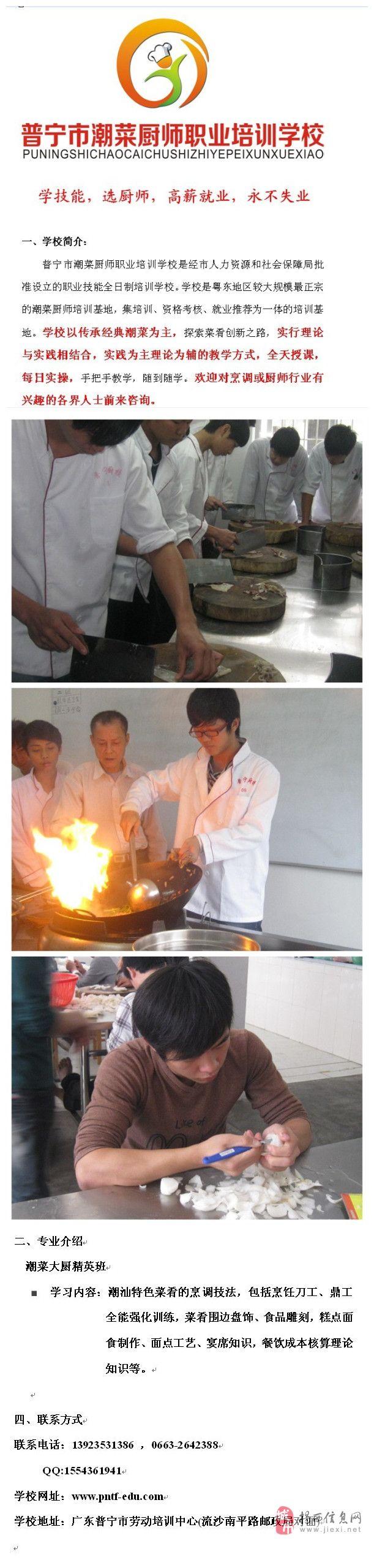 普寧潮菜廚師培訓學校秋季招生
