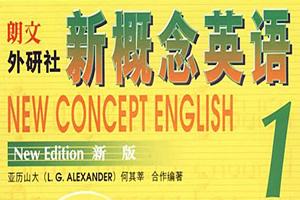 新概念英語基礎學習培訓班