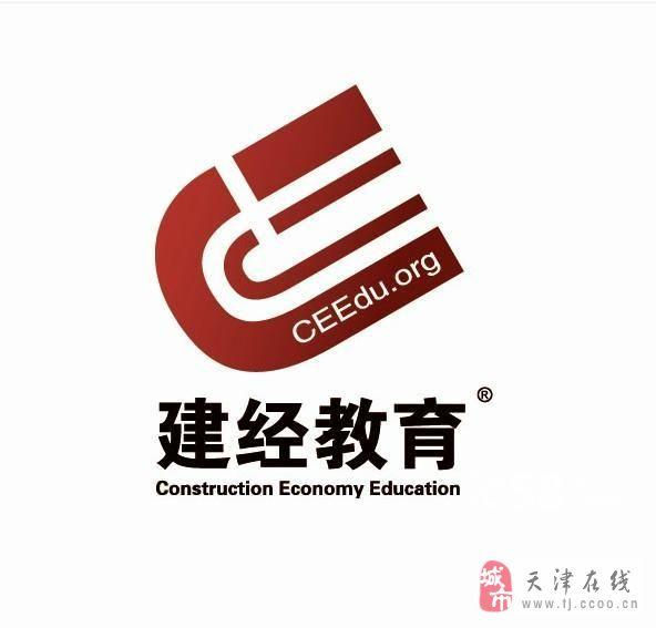 天津造价员/预算员培训首选-建经教育