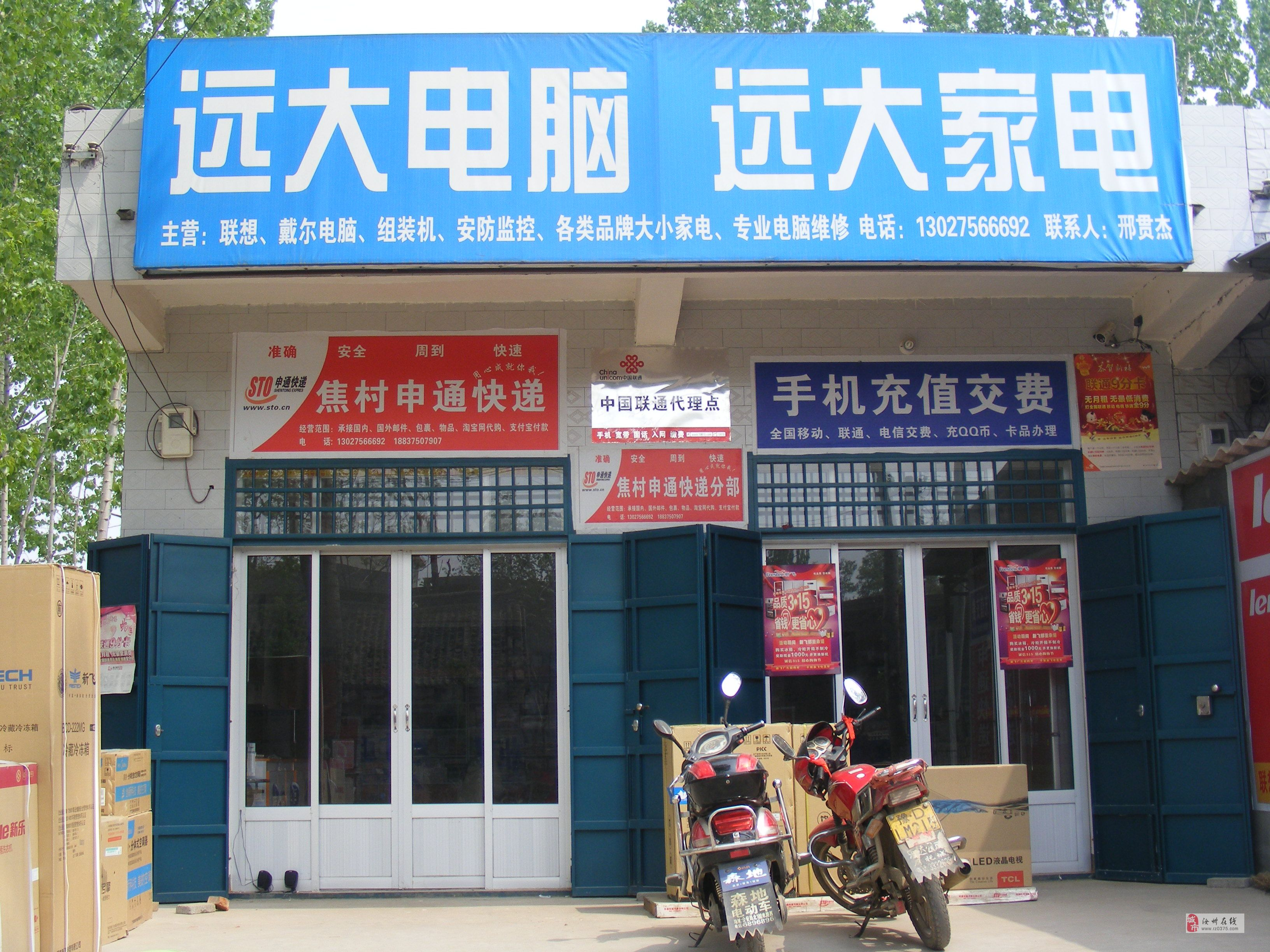 汝州遠大聯想專賣店