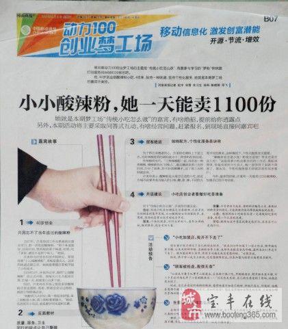 酸辣粉一天卖1100份  小本创业首选  诚邀加盟