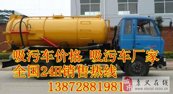 河南6方吸污车价格13872881981厂家价格