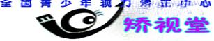 矫视堂视力矫正中心玉山店