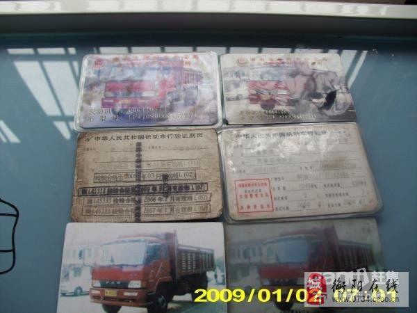 解放牌货车出售 - 3.28万