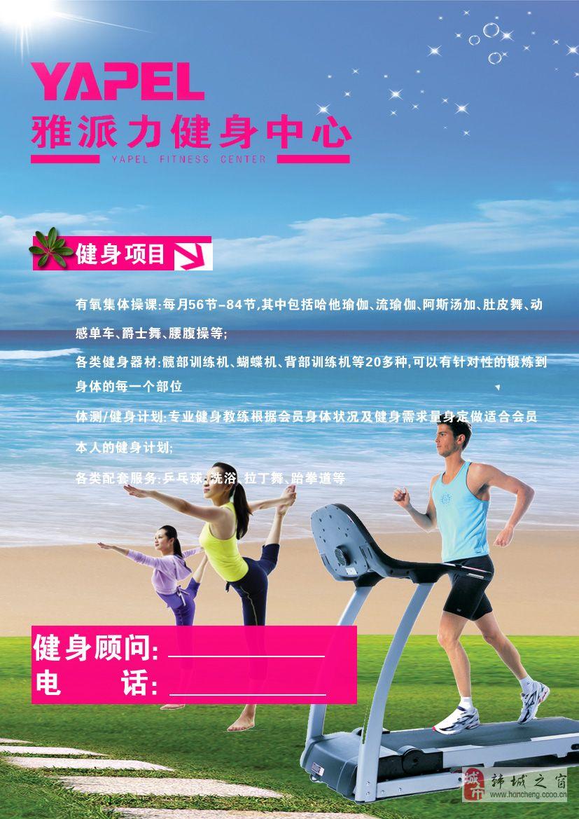 韩城雅派力健身中心心灵瑜伽季