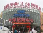 五洲国际广场