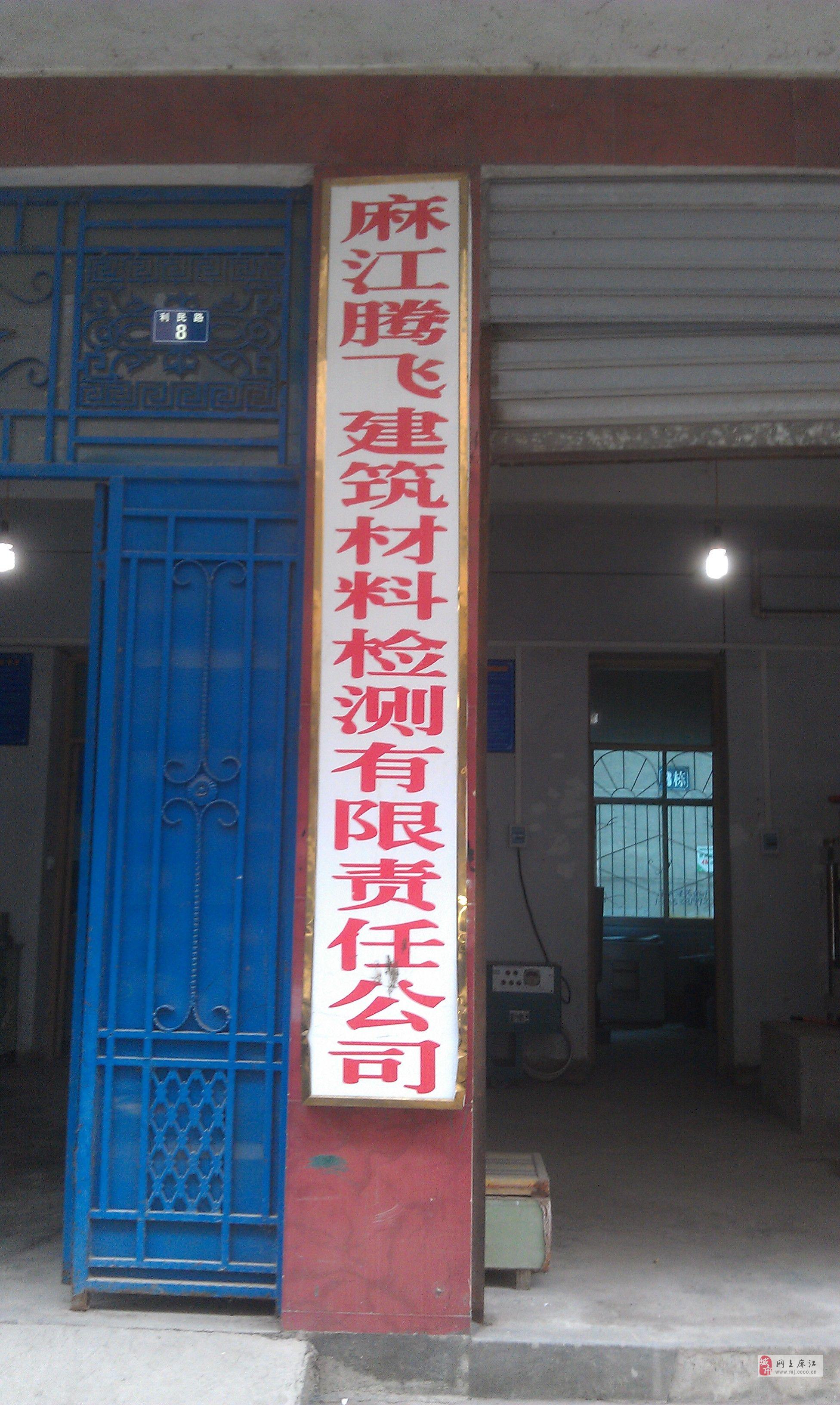 麻江建筑材料檢測