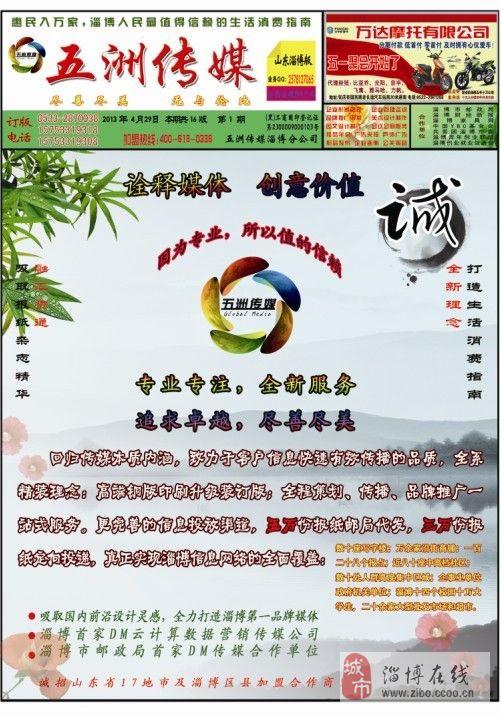 五洲传媒诚招五区三县加盟商合作伙伴