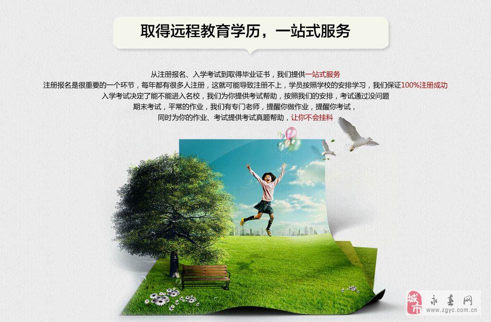 永春现代电脑学校2014秋季招生简章