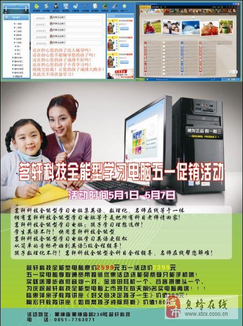 黑神庙《茗轩科技》五一大型活动全能型学习电脑上市!