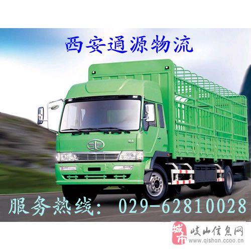 西安到重庆万县 涪陵 永川货运专线