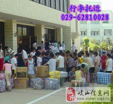 提供西安到汉中|勉县|宁强整车零担货物运输
