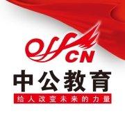 2013辽宁省考笔试成绩即将公示面试课程预约中