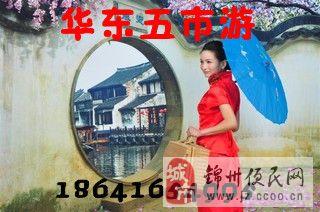 錦州到華東五市8日游