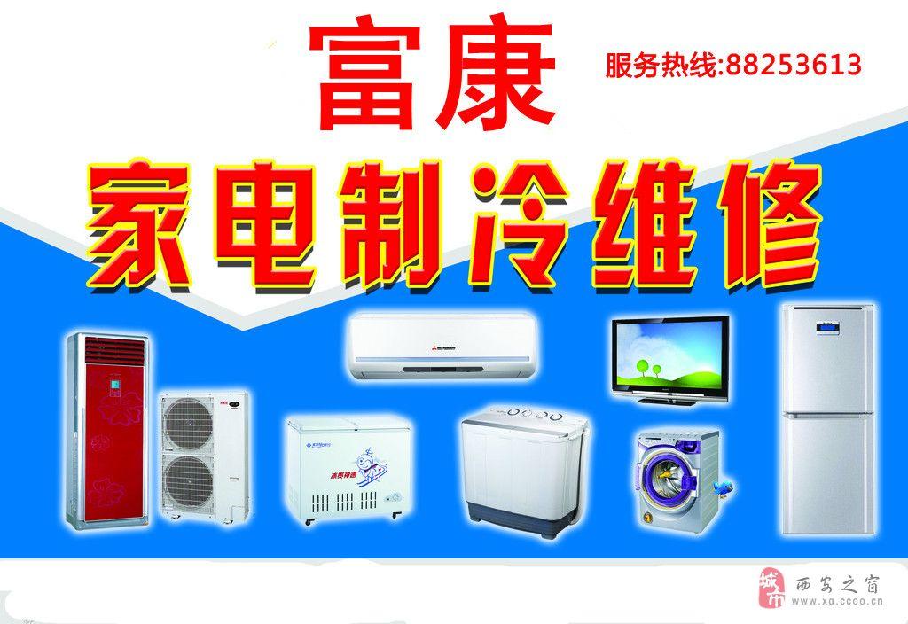 西安空調、電視機、洗衣機、熱水器、壁掛爐售后維修點