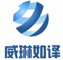南宁威琳翻译公司,崇左翻译公司,广西翻译公司