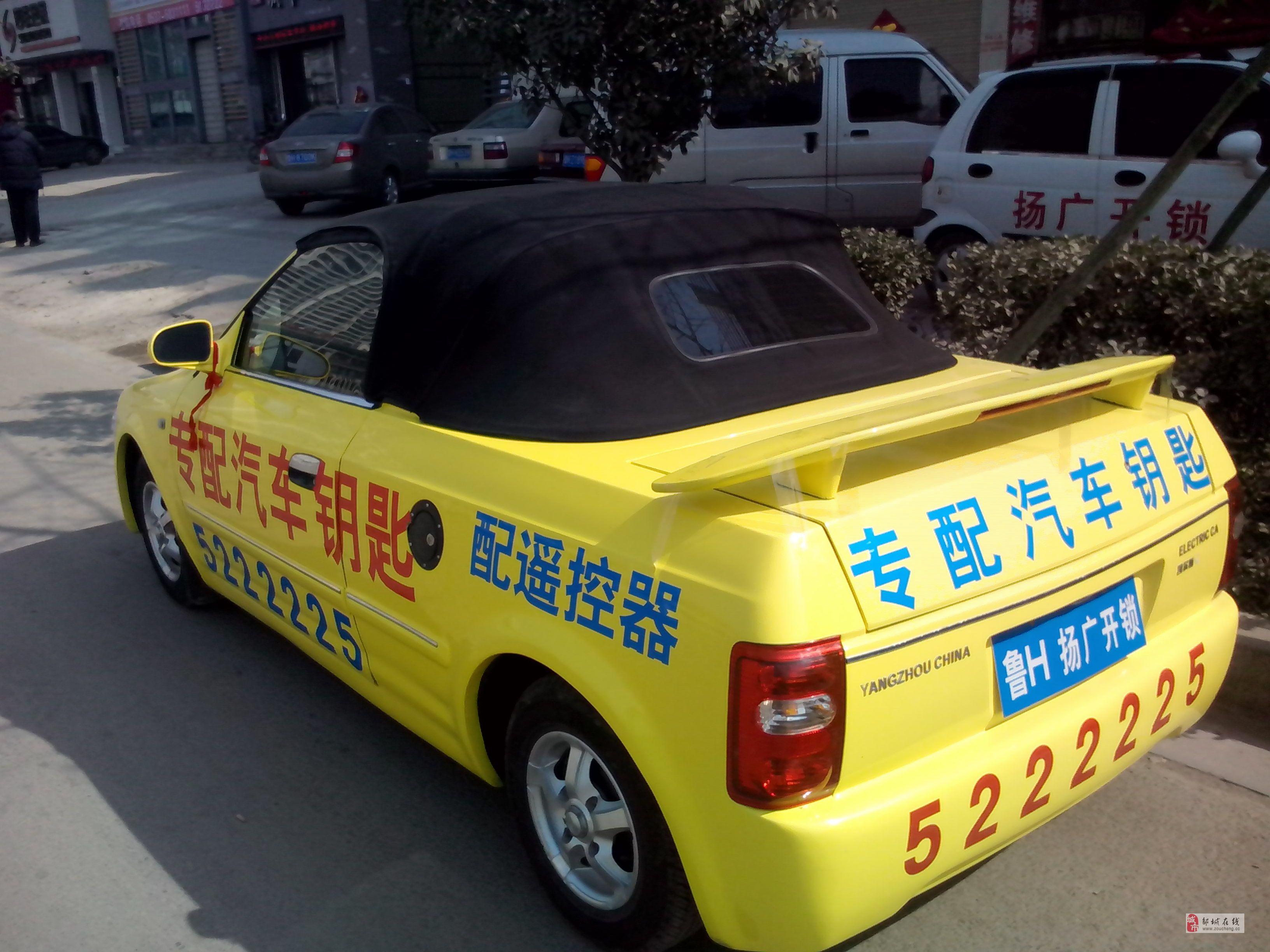开锁公司车贴_开锁车身广告图片相关图片展示