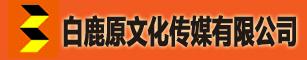白鹿原文化传媒广告有限公司