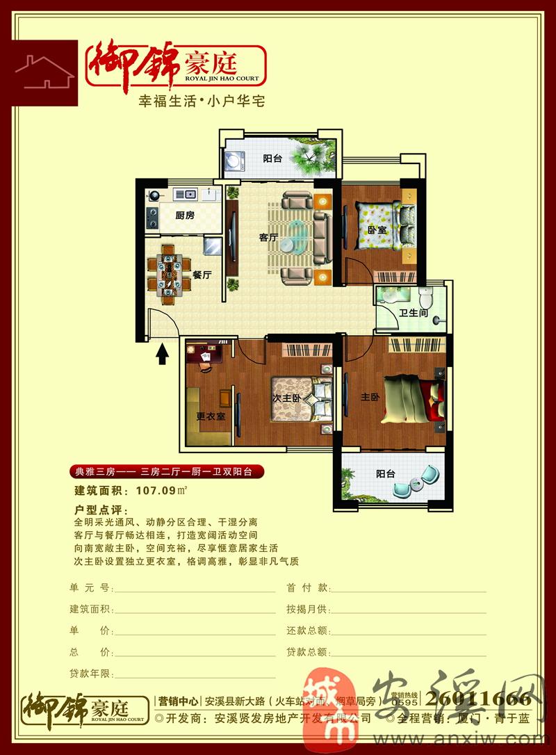 三房二厅带楼梯房子户型设计图展示