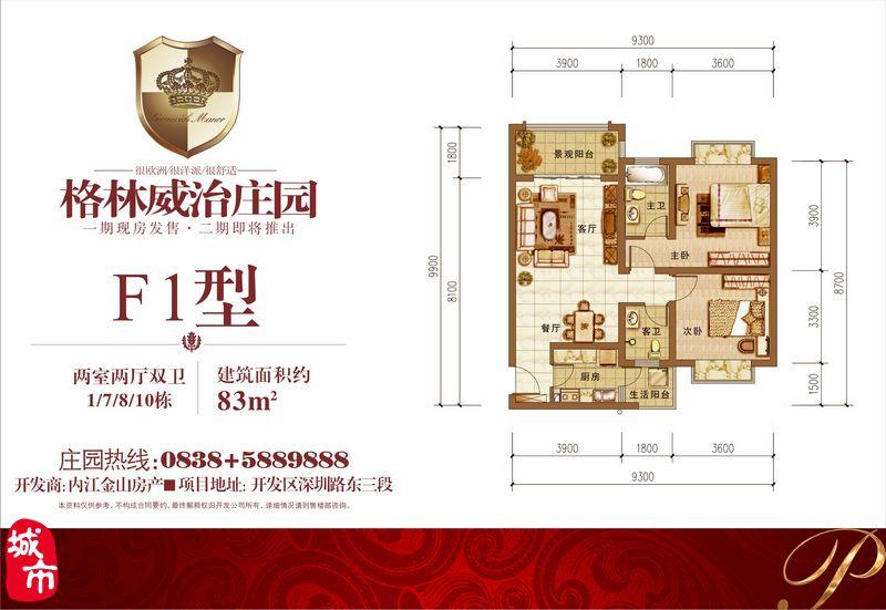 广汉格林威治庄园楼盘规划图|户型图|实景图|样板间