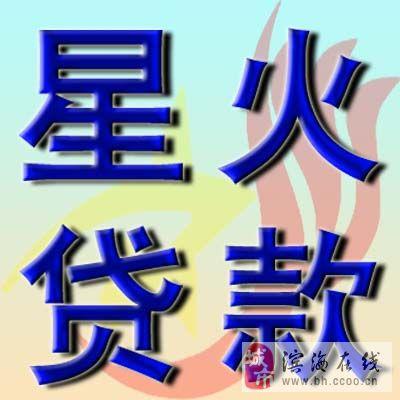 天津星火貸款 滿足您的貸款需求