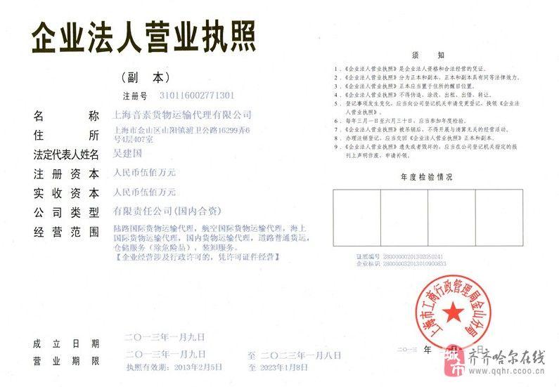 上海音素快遞誠招齊市各區經理