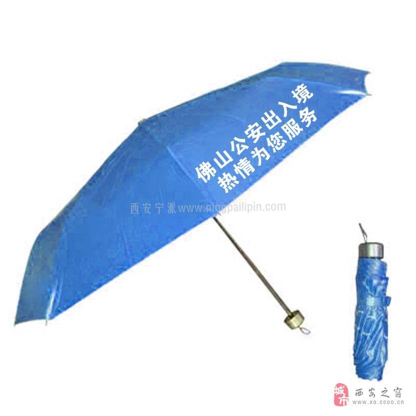 陜西廣告傘,西安誠信賣家,夏季批發價格