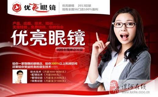 優亮眼鏡 項目推介 上海優美集團 漯河創業辦推薦