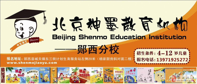 北京神墨教育_北京神墨教育机构设计图__企业LOGO标志_标