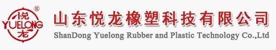 山东悦龙橡塑科技有限公司