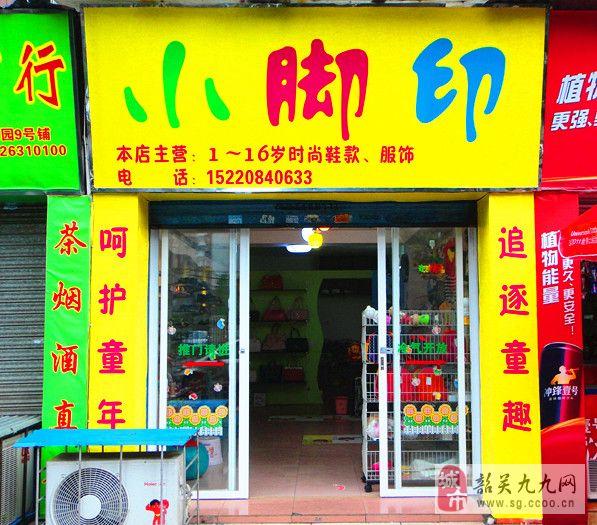 韶关市南郊金沙小区小脚印童装童鞋店诚邀8区域加盟