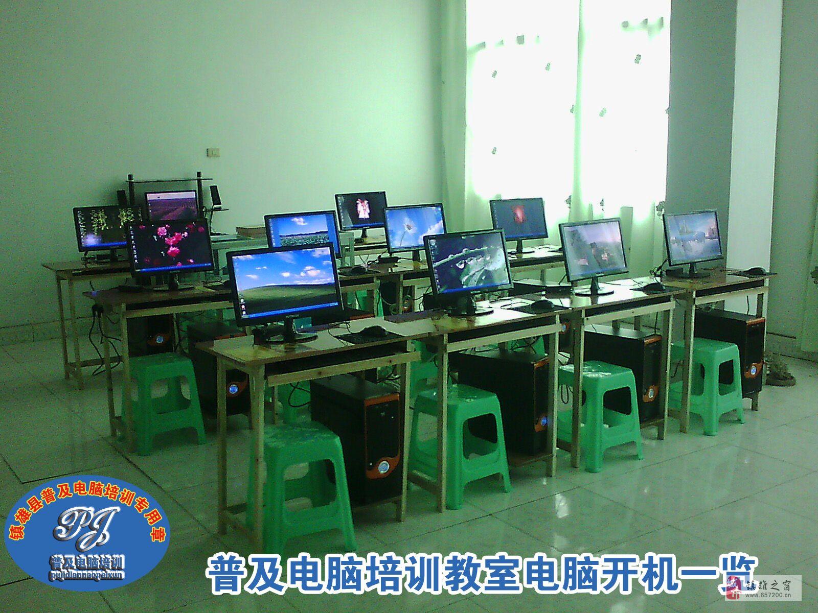 镇雄县普及电脑培训欢迎您