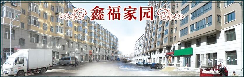 宾县鑫福家园