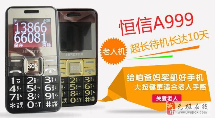 电信CDMA恒信A999手机超长待机3000毫安