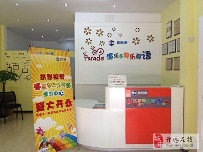 北京新航道澳门太阳城网站市派乐多英语招聘英语教师一名