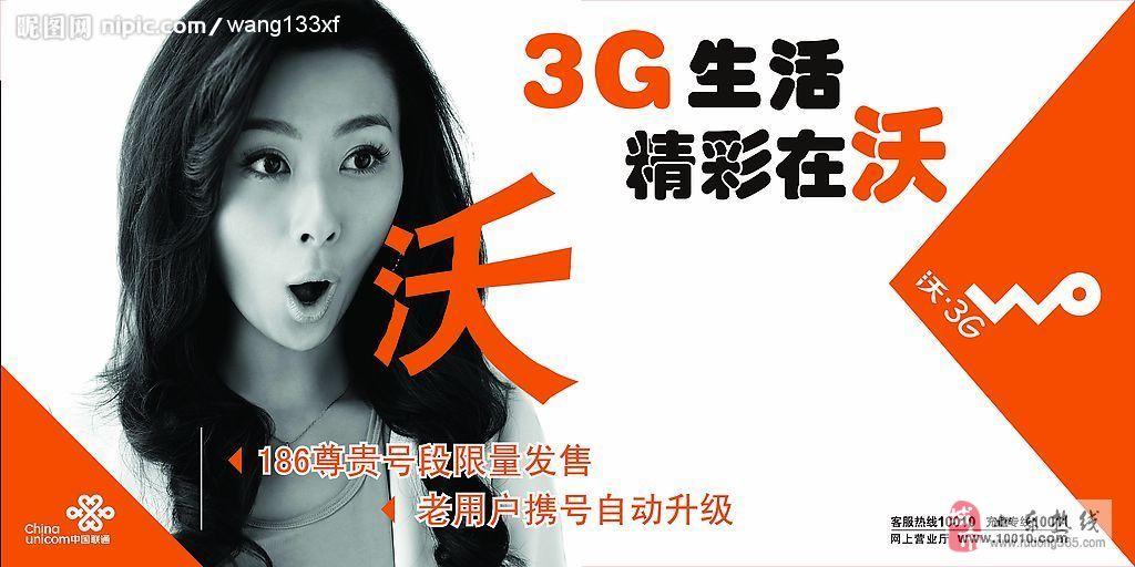 ((联通3G优号,送6月300M流量,送960话费
