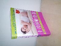 《十月怀胎全书》2012年出版的