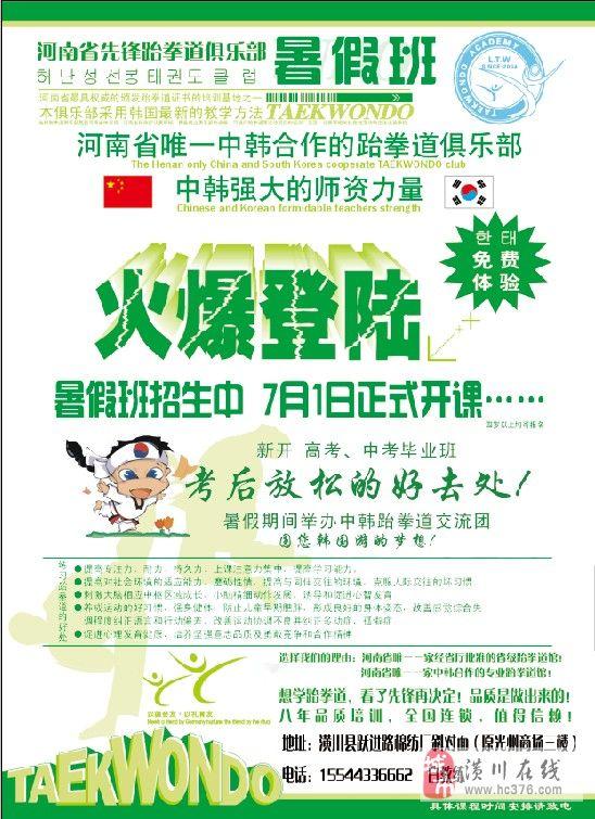 河南省先锋跆拳道馆2014年夏季招生即日启动!