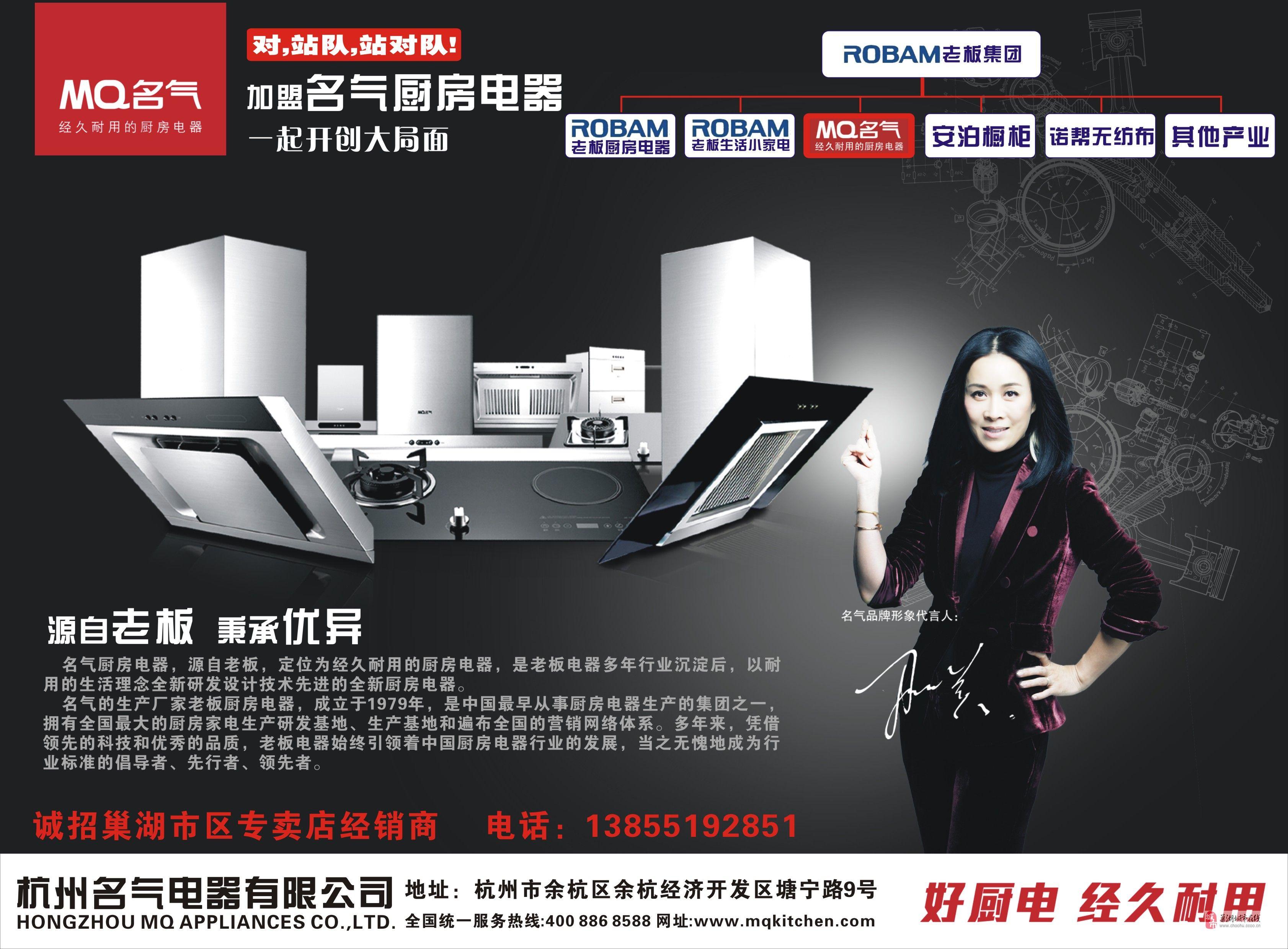 杭州老板集团名气厨房电器诚招巢湖市区经销商