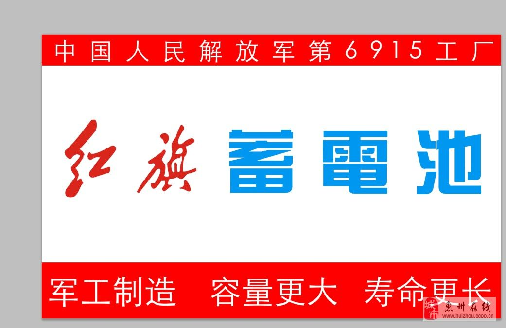 红旗牌电动车电池 军工制造 信誉保证