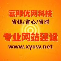 襄陽優網科技-您網站建設的首要選擇