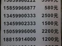 超低价出售靓号18359990100