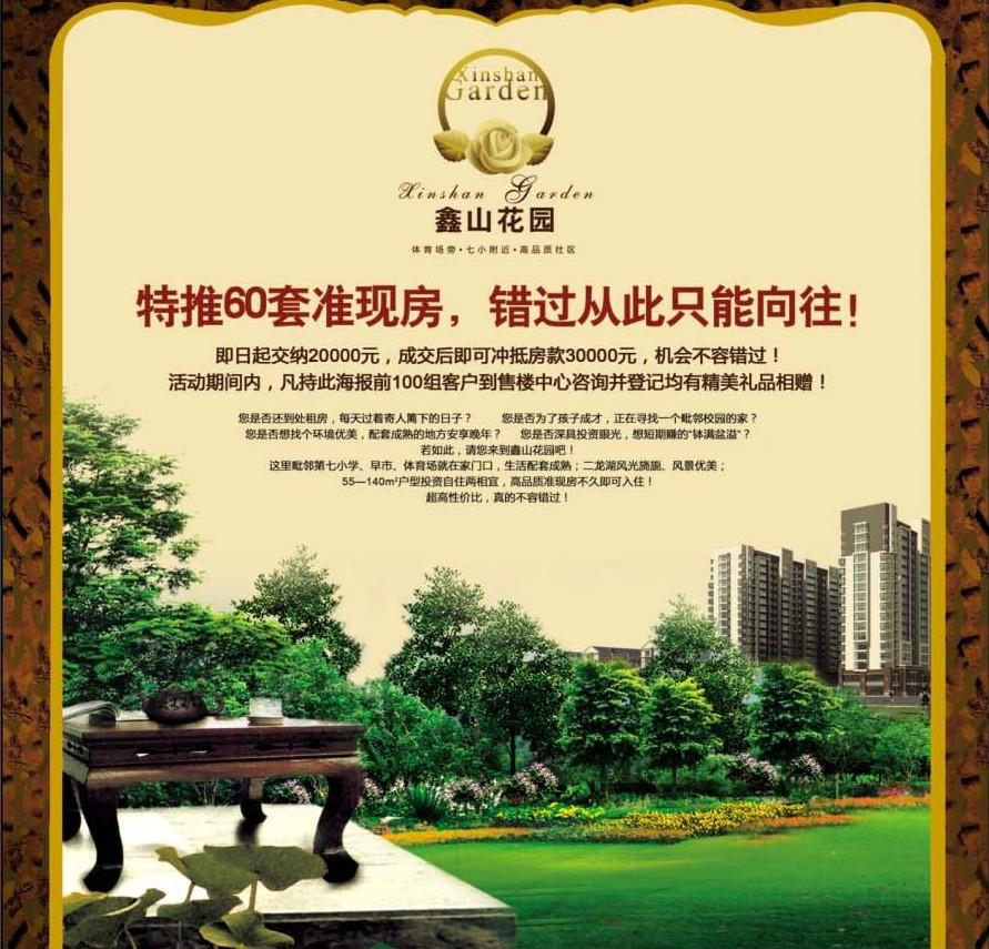宾县鑫山花园