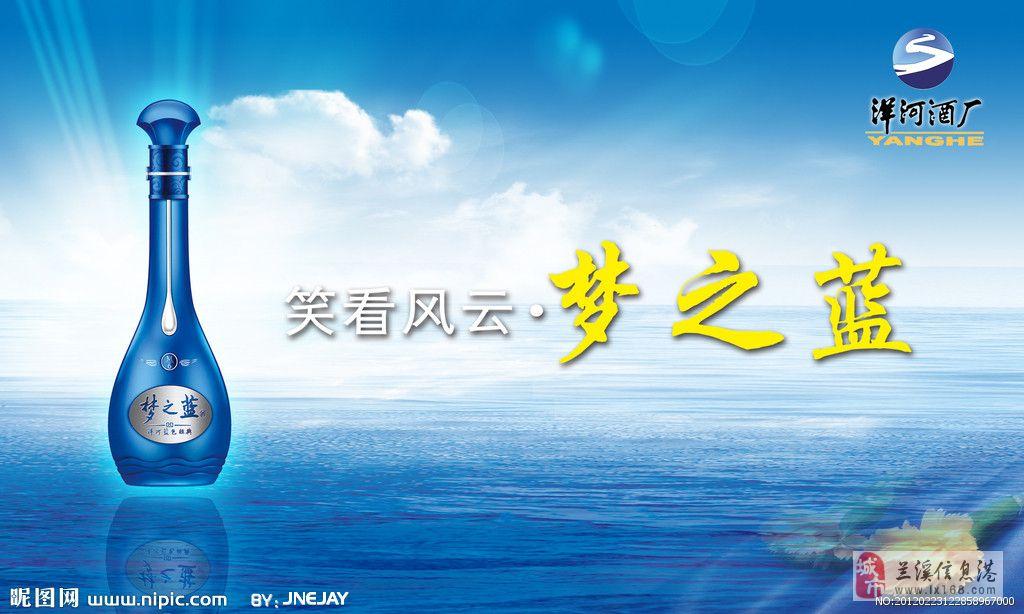 中国梦 梦之蓝诚招兰溪经销商