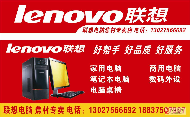 汝州聯想電腦焦村專賣店