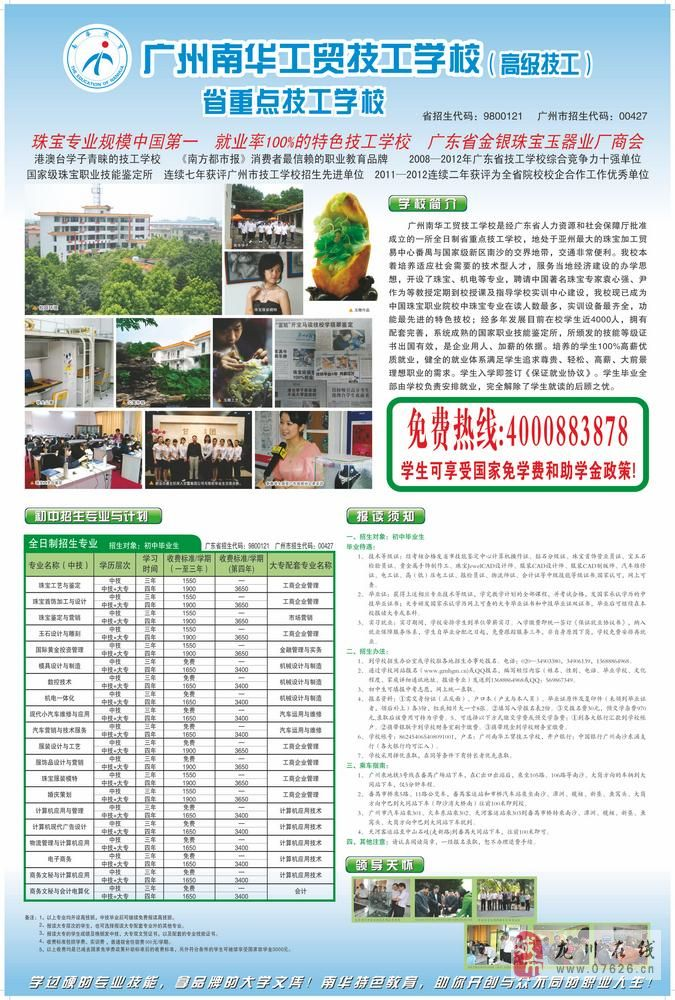 廣州南華工貿技工學校