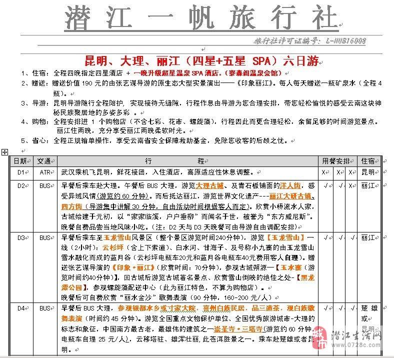 云南双飞6日游 特价900元/人