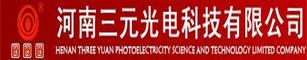 河南三元光电科技有限澳门威尼斯人网站